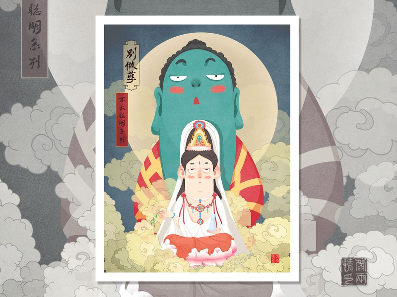 Avalokitesvara and Tathagata chinese culture man lonely festival love illustration