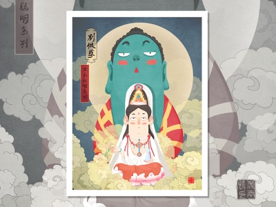 Avalokitesvara and Tathagata chinese culture man lonely festival love illustration