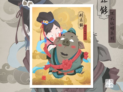 Zhu Bajie and his wife chinese culture festival love illustration