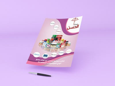 Al Hassen Pharmacy vector branding logo illustration design