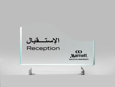 Marriott Hotel vector branding logo illustration design