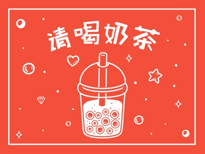Buy Me A Milky Tea ui illustration