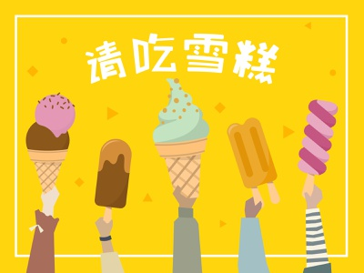 Buy Me An Ice Cream ui illustration