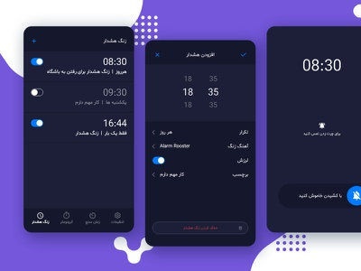 mockup uiAlarm app ساعت طراحی موبایل رابط کاربری تجربه کاربری زنگ هشدار زنگ هشدار اپ اپلیکیشن alarm uiuxdesign ux uiux ui mobile app ui application app design app