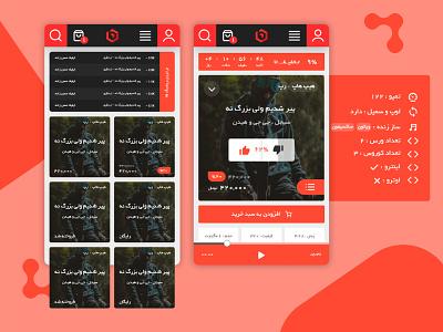 UI Music Beatbox ایکسدی xd adobe design آهنگ بیت موزیک طراحی موبایل رابط کاربری تجربه کاربری اپلیکیشن beat music uiux ux ui mobile application app