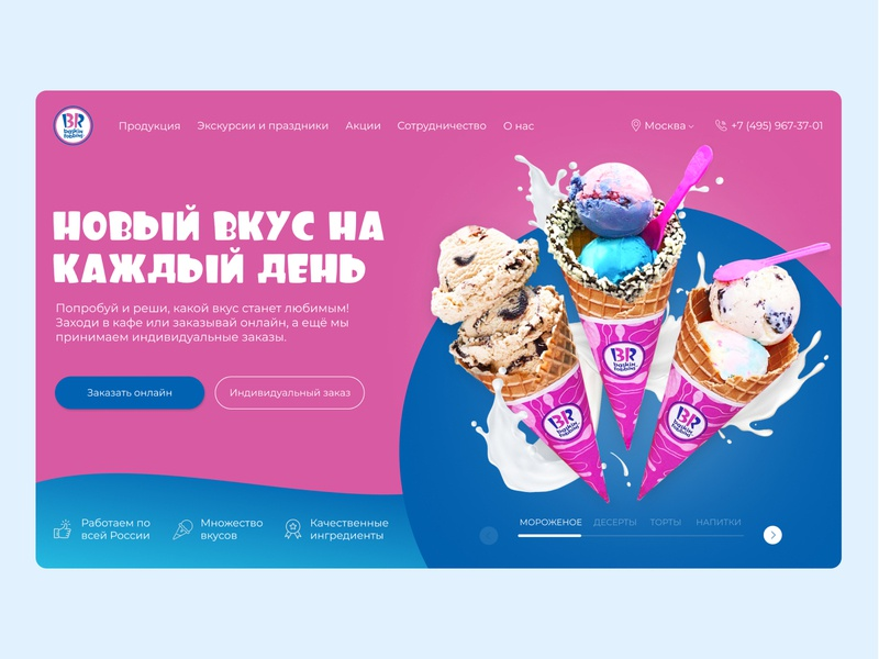 Main screen for baskin robbins вебдизайн baskinrobbins icecream inspire dailyui ui web design web figma design