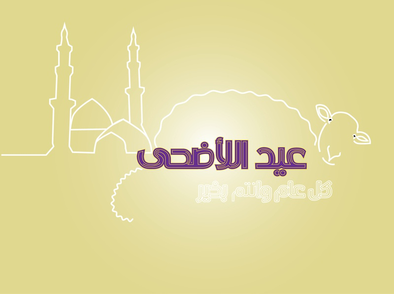 عيد الاضحى عربي aid adha wesam illustration illustrator design art dribbble design