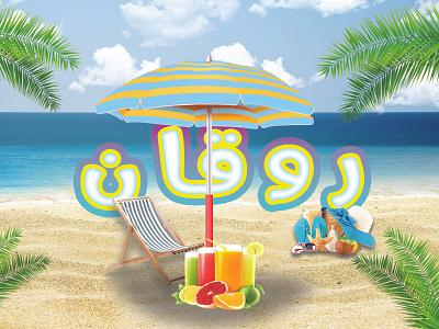 شاطئ-روقان