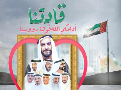 Emirates design emirates design arab
