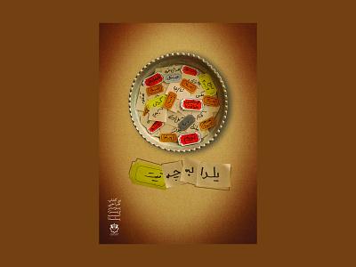 yalda poster design poster