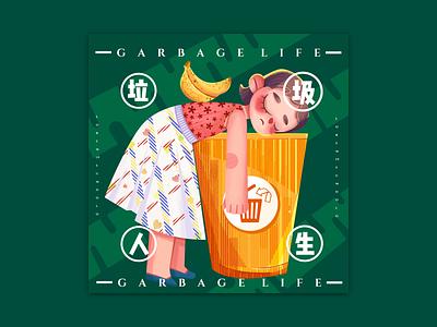 垃圾人生 illustration