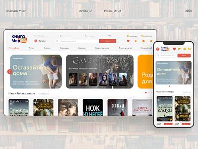 Book online store concept uidesign inspire dailyinspiration uxui uiux mobile ui adaptive shop store book ux minimal interaction concept website web design ui daily creativity art