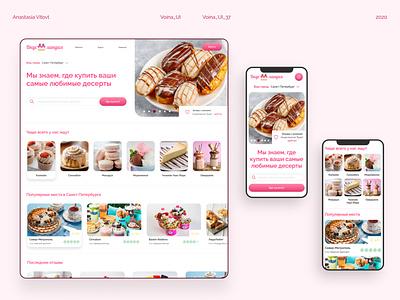 Confectionery online service concept mainpage dessert ui design uxui uiux mobile ui service confectionery cake cake shop uidesign ux interaction concept website web design ui daily creativity art