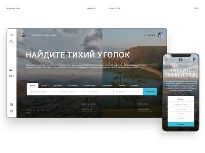 Camping booking service vacation nature interface website design ux uxui booking tourism camping service mobile ui uiux uidesign interaction concept website web design ui daily creativity