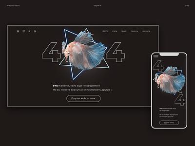 Error page 404 portfolio site portfolio inspiration interface error page error 404 error uxui uiux uidesign website web design ux interaction concept ui daily