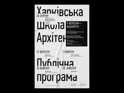 Poster for master classes at Kharkov Architectural School graphic design brandidentity identity poster
