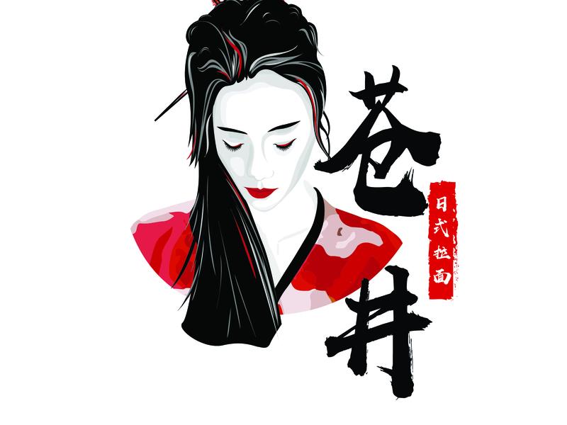 苍井(Cangjing) branding logo design illustration