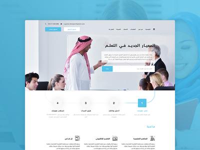 Educational Website Design (UI/UX)