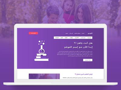 Learn&Play Educational Website ( UI/UX )