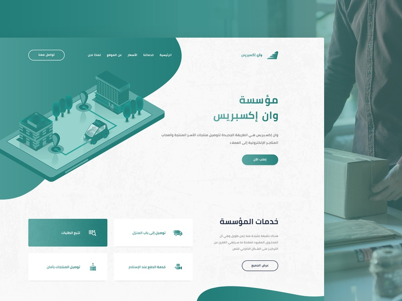 One Express - Transport / Logistic Website by Ahmed Gamal on Dribbble
