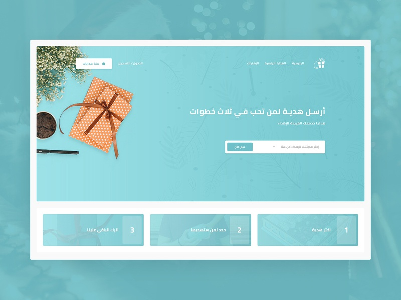 Hadaya - Send a Gift books flowers green gift box gift adobe xd design website web ux ui