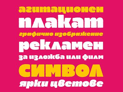 💝Maver 💝 display type display branding design branding brand graphics graphicdesign fonts font design digital art кириллица cyrillic font typography art typographic typography typeface poster art posters display font