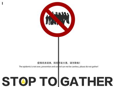 抗疫海报 illustration