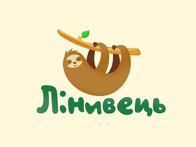 Sloth Logo animal logo logo linyvets sloth