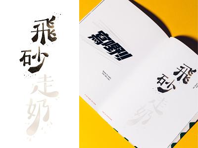 IYKYK Zine: Vol 1 Cha Chaan Teng illustrator illustration photoshop graphic art direction design digital photography chinese custom type type design photography graphic design bipoc culture cantonese hong kong cha chaan teng food zine