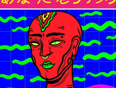 GIMME MY PSYCH artist urban illustration illustration art art psychedelicart psychedelic illustration design trippy