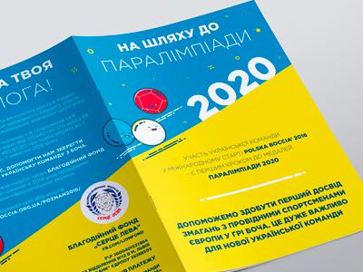 Brochure for charity campaign boccia ball cute yellow blue ukraine charity brochure