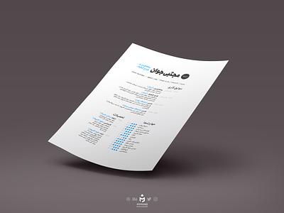 Resume Template graphicdesigner office farsi persian minimalist minimalism mockup threecolor minimal cvdesign resumedesign page pagelayout layout document libreoffice word template cv resume