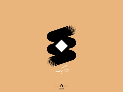 لوگوی کجک (Kajak Online Magazine Logo) word farsi persian inkscape logodesign minimal dot eye hair ambigram concept meaning onlinemagazine magazine eyebrow logotype typography brand branding logo