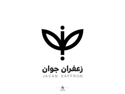 لوگوی زعفران جوان (Javan Saffron Logo)