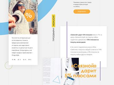 Svyaznoy's rebranding identity store svyaznoy ui
