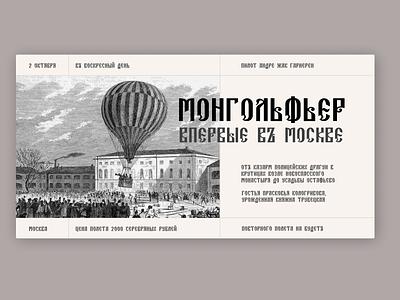 #shottober2020 No:2/31 blackandwhite grey white space dailydesignchallenge daily joke history montgolfier ui website uidesign