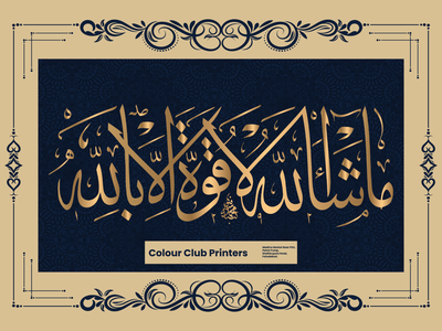 Arabic Calligraphy Design arabic typography muslim illustrator islamic calligraphy islamic art quran arabic calligraphy