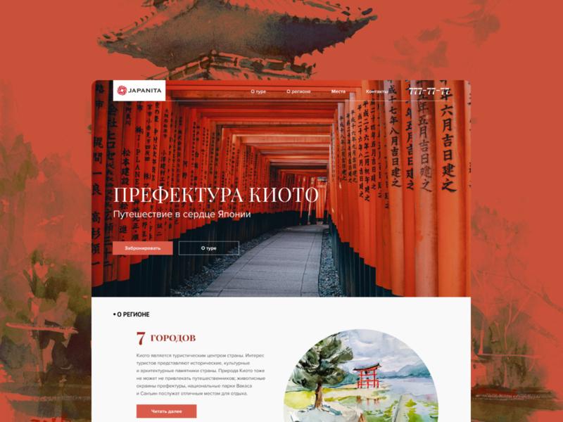 Landing Page for Travel Agency. Japan Tour. typography illustration design website web