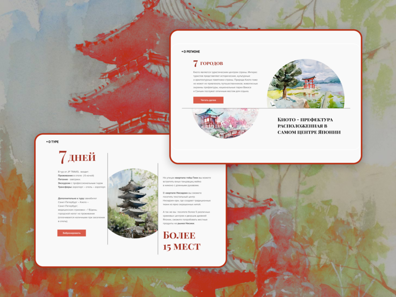 Landing Page for Travel Agency. About Tour. illustration typography website web
