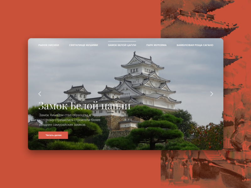 Landing Page for Travel Agency. Gallery. illustration typography website design web