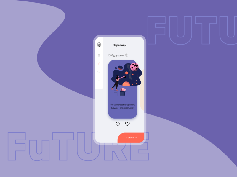 Concept App Money Transfer in Time. Future. type art illustrator flat app illustration design ux ui