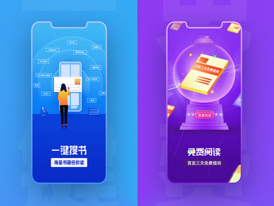 The splash screen design/引导页设计 illustration icon design branding ui