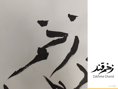 ZAKHME GHANDDocumentary Logotype Design طراحی پوستر فیلم مستند جشنواره فیلم مستند سینما حقیقت زخم قند فیلم مستند poster logo ebrahimashuri design ebrahim ashouri ابراهیم عاشوری ابراهیم عاشوری طراح