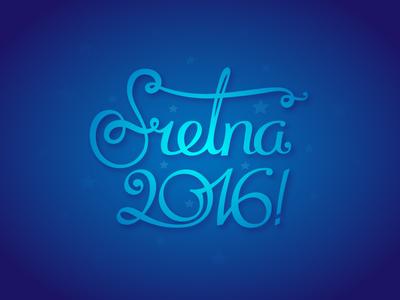 Sretna 2016! • Happy 2016!