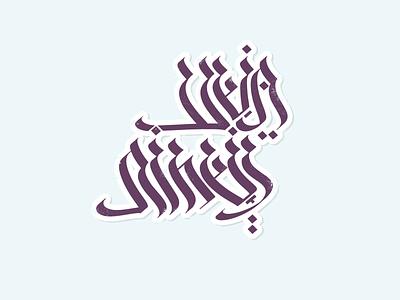 9 Souls- Hebrew Calligraphy lettering typo type graphicdesign graphic design hebrew type hebrew calligraphy design art