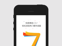 momo  ios7 feature