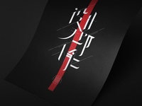 Chinese Typography Poster Design