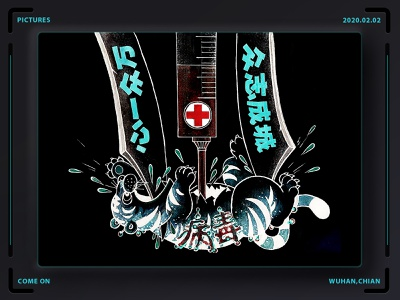 illustration - Paper tige ( COVID-19) photoshop typography graphic design doctors ui  ux branding product design concept art drawing wuhan china tiger visual style guide banner illustration