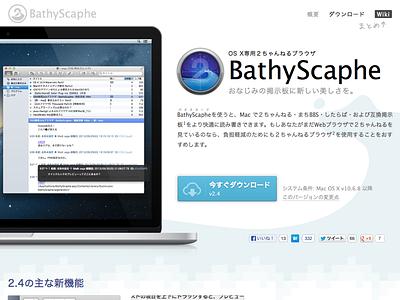 BathyScaphe Web web landing japanese