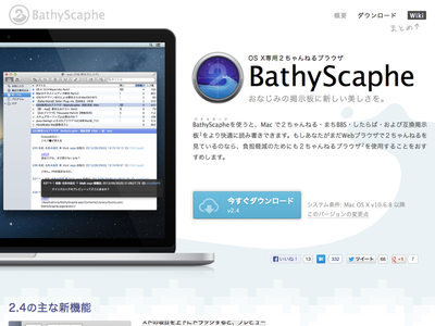 BathyScaphe Web